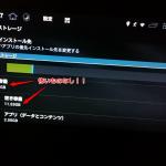 カスタムROM焼き編2: 内蔵ストレージが超拡大! Pumpkin Android 10.1インチ DVD headunit C0256