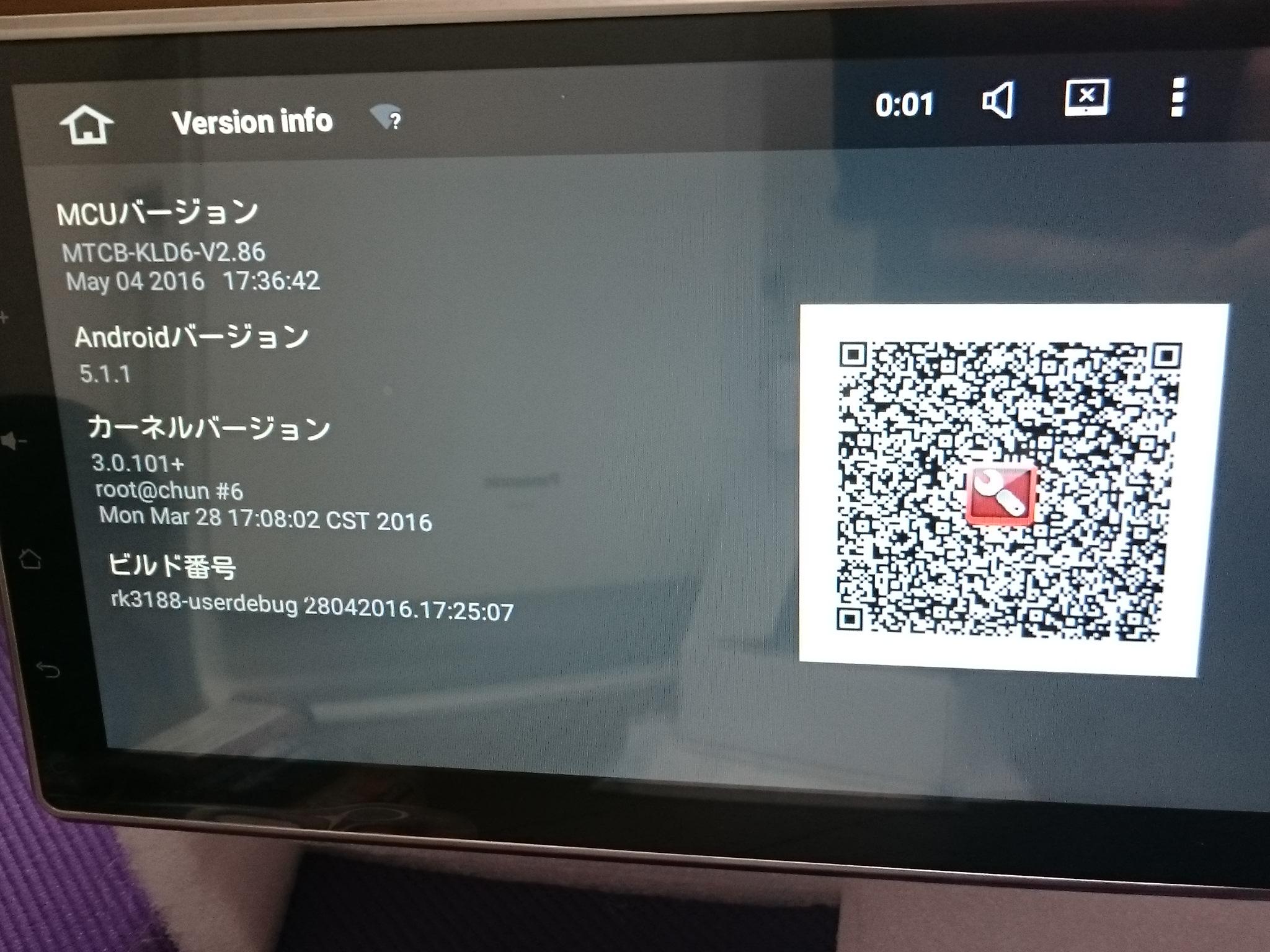 Android5.1版にカスタムROM導入編(1)… Pumpkin Android 10.1インチ DVD headunit RQ0265