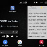 PumpkinNavi上で使っているアプリたち(ホーム&ウィジェット編) Android5.1.1 10.1インチナビ