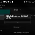 LCD Density を調整して画面を広く使おう!(2)設定変更編|AutoPumpkin Navi RQ0265(Android4.4.4)