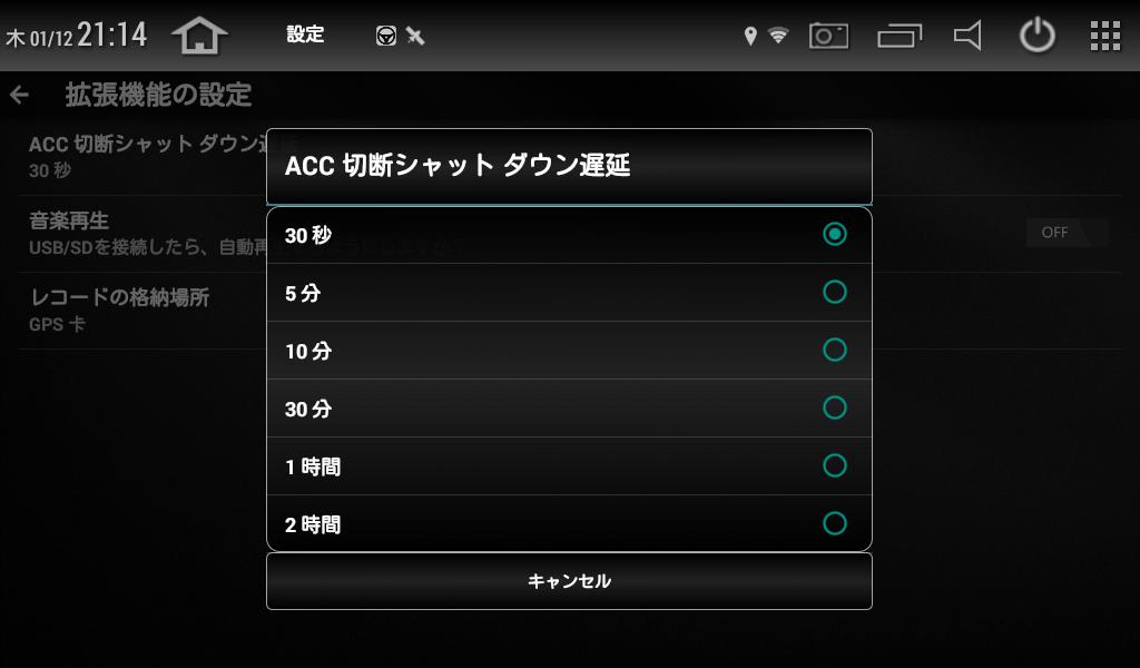 セルを回した時に電源が一瞬オフにならないようにする|AutoPumpkin Navi RQ0265(Android4.4.4)