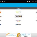 【TB103AP】radiko.jp 旧バージョン(5系?)なら鳴った ― ラジオ編(その2) |8コアAndroid6 2DIN車載ナビ【XTRONS】