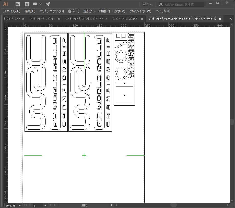 【ST205】自作マッドフラップをリフレッシュ…というかもう1回作るの巻 その3【飾り編】