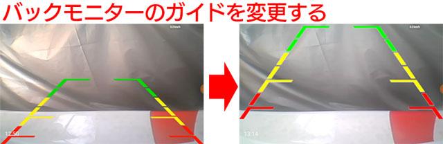 【TB103AP】中華ナビバックモニターのガイド画像を差し替える(めんどくさいのでやる価値ないw)【XTRONS】