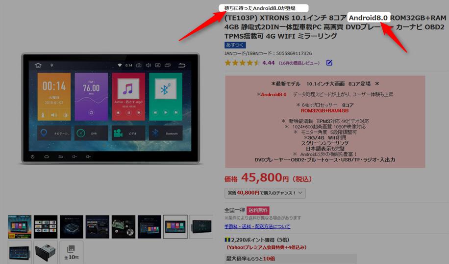 【中華ナビ】同じTE103Pの型番で、Android8(Oreo)版が売られ始めた【情報が錯綜する…】