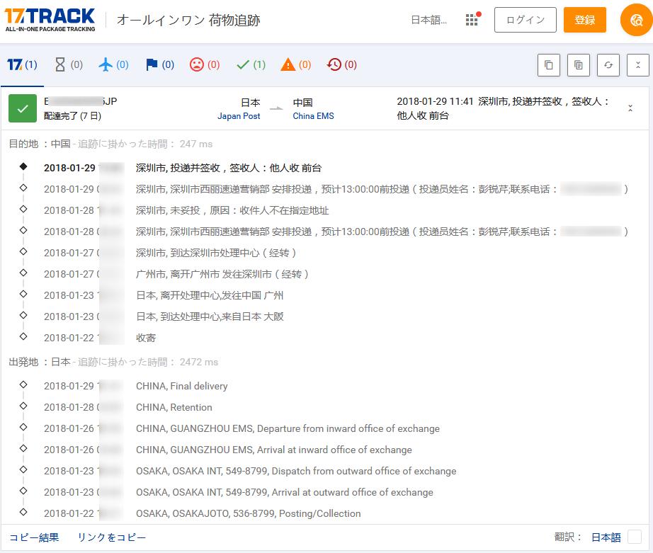 【いつ戻る?】修理のためにEMSで中国に返送したTB103APの行方【ASAP】