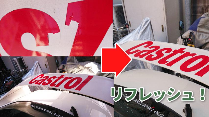 【カストロールセリカ】経年劣化でボロくなってしまったリアウィングのCastrolロゴを貼り替え(1)