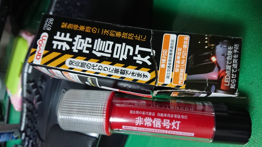 【発煙筒】もLEDになってる時代なのね【→非常信号灯】